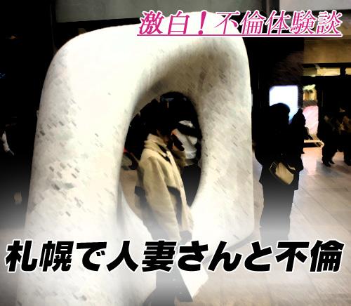 札幌で人妻さんと不倫