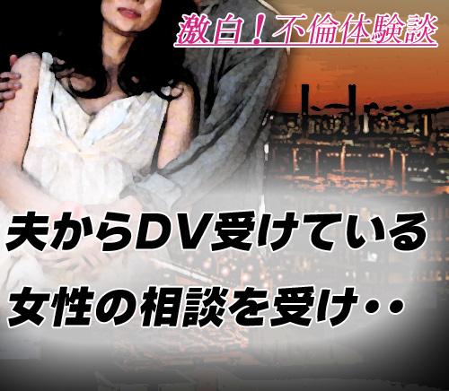 川崎市でDV人妻と不倫